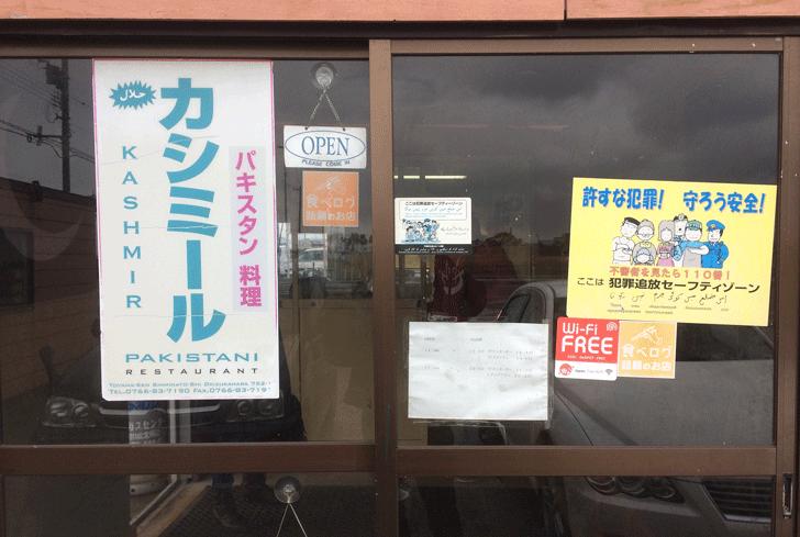 カレー店カシミールの入り口