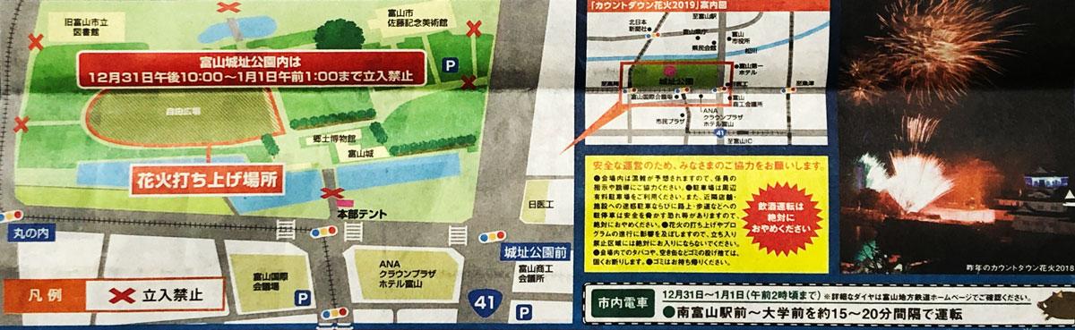 北日本新聞カウントダウン花火2019