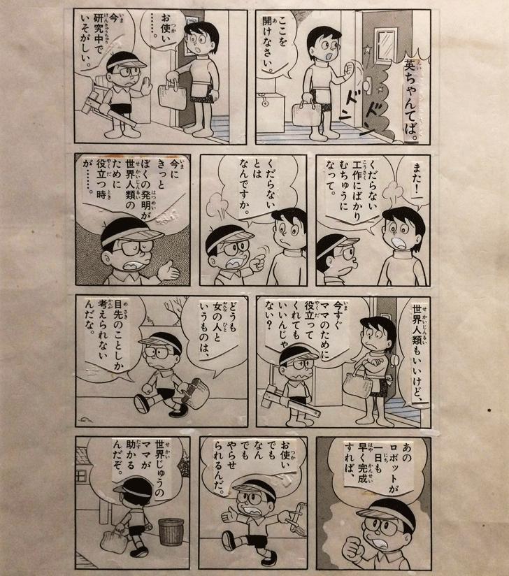 キテレツ大百科ママ