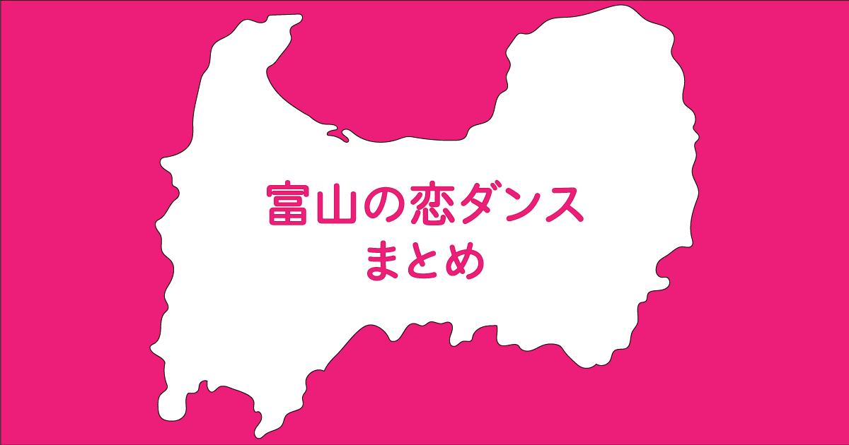 富山の恋ダンス