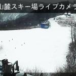 立山山麓スキー場らいちょうバレーのライブカメラ