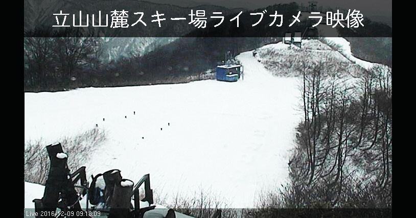 【立山山麓ライブカメラ】らいちょうバレー・極楽坂の天気や混み具合をチェック!