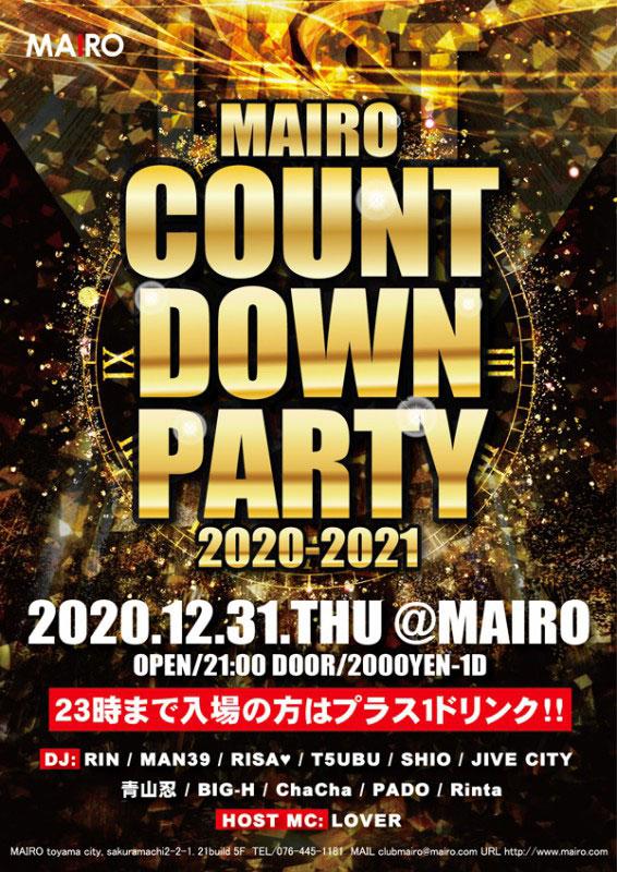 マイロ×マイノリティ COUNTDOWN PARTY2019