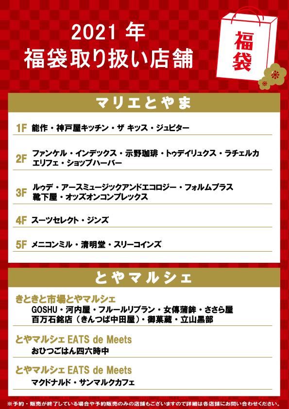 マリエ富山×とやマルシェの初売り・福袋2021