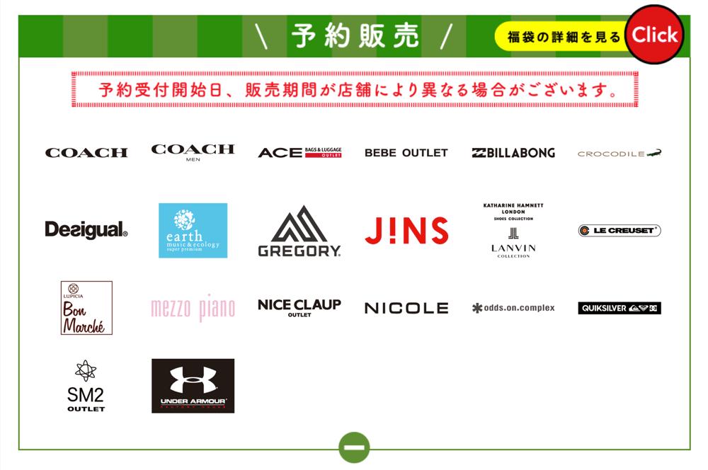 三井アウトレットパーク北陸小矢部 初売・福袋2021(予約販売)