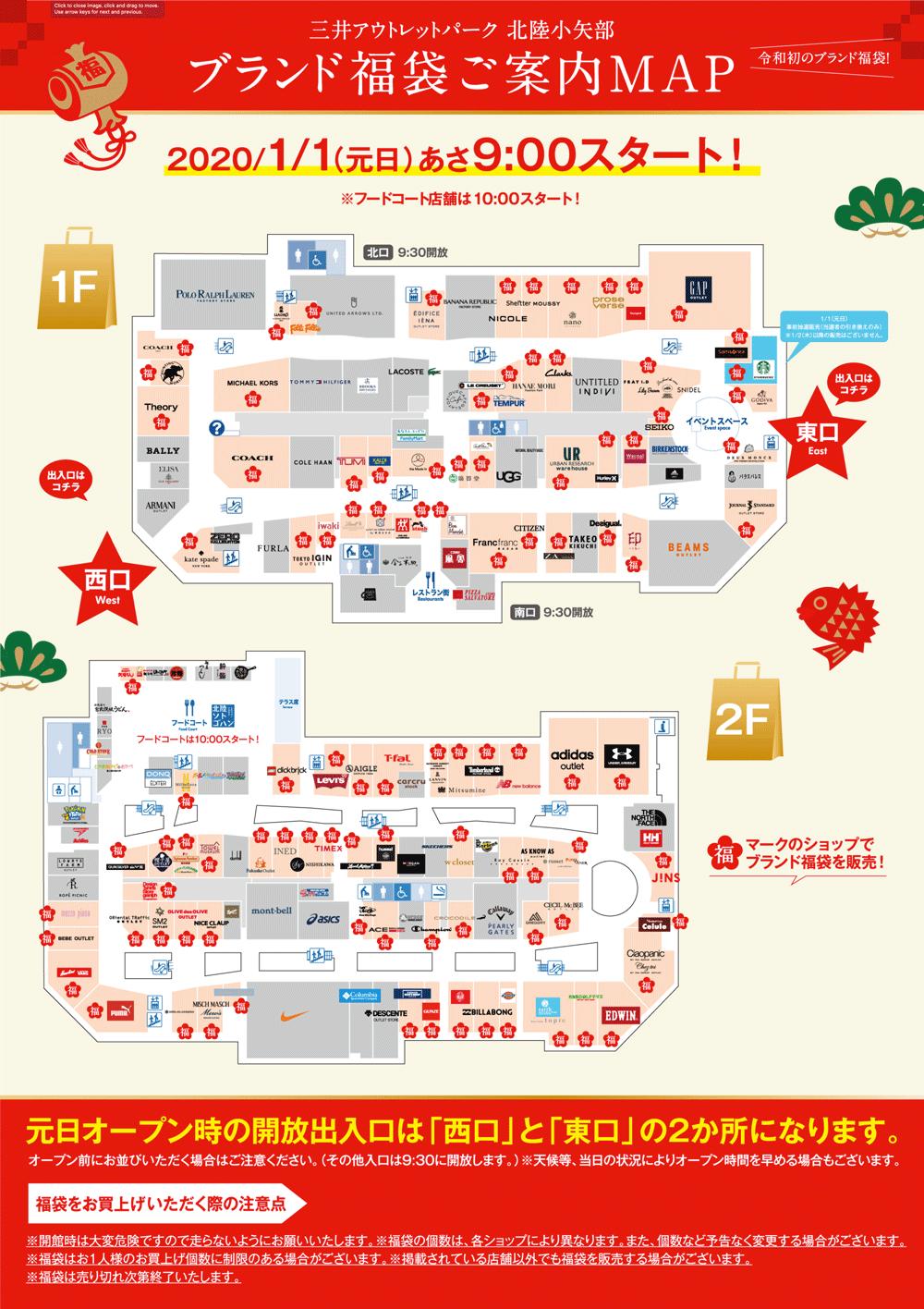 三井アウトレットパーク北陸小矢部2020年の福袋案内マップ