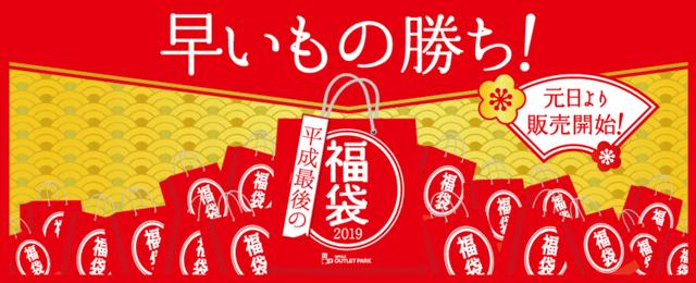 三井アウトレットパーク北陸小矢部、早い者勝ち福袋2019