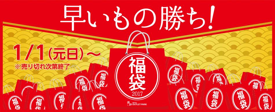 三井アウトレットパーク北陸小矢部初売り2017