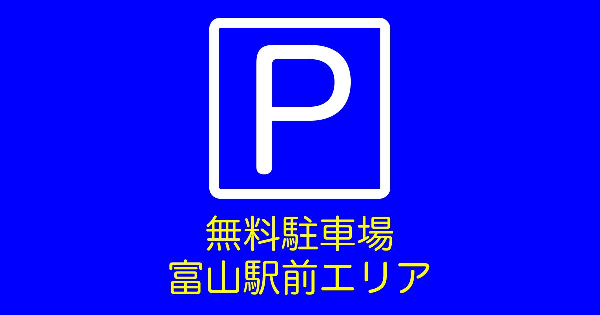 富山駅前エリアの無料駐車場