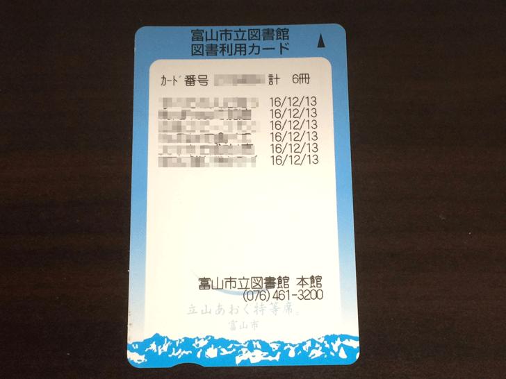 図書利用カード