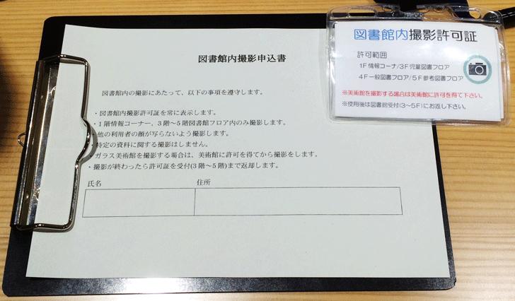 図書館内撮影許可証