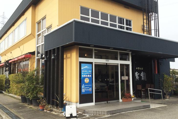 南砺市の中華料理青龍