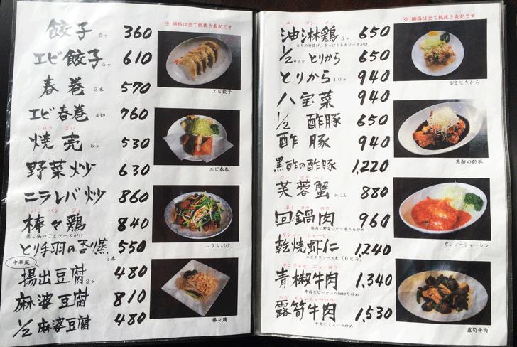中華料理青龍のメニュー1