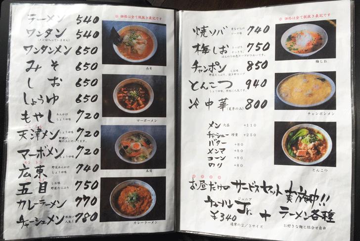 中華料理青龍のメニュー2