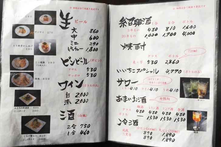 中華料理青龍のメニュー4