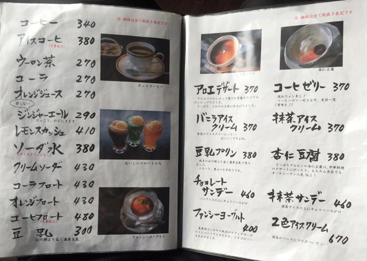 中華料理青龍のメニュー5