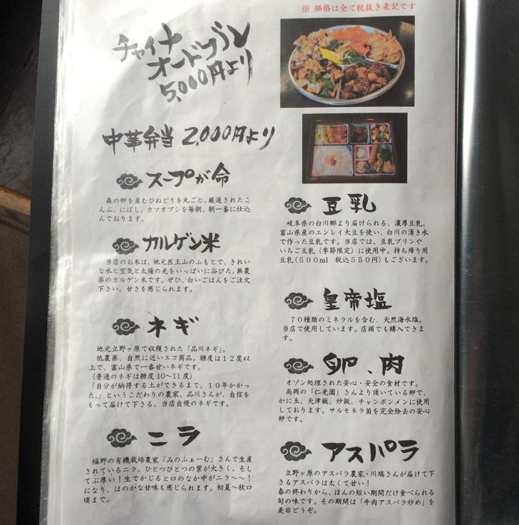 中華料理青龍のメニュー6