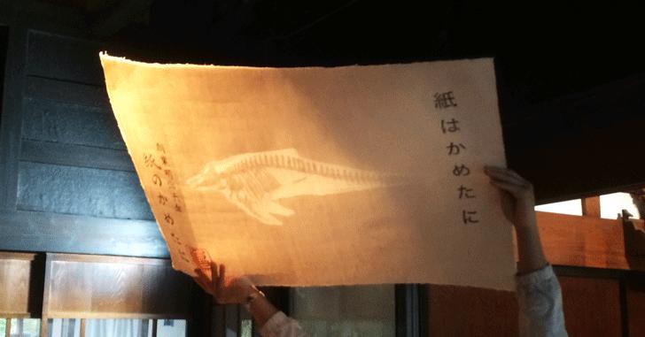 透かしのある蛭谷和紙