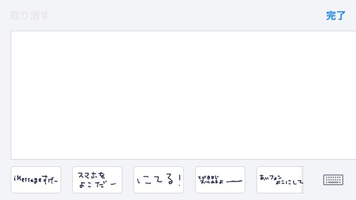 imessage手書きボード