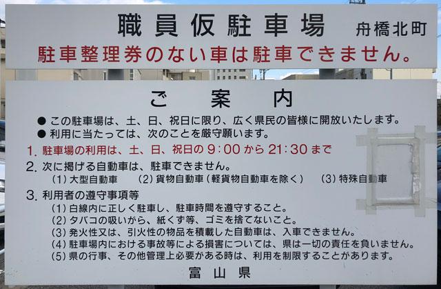 土日祝のみ無料開放される富山県職員仮駐車場の注意看板
