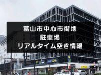【富山市中心市街地の駐車場】リアルタイム空き情報、もう駐車場難民にはならない!