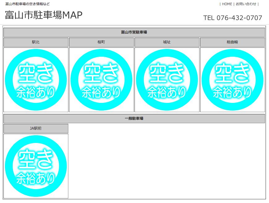 富山市駐車場MAP