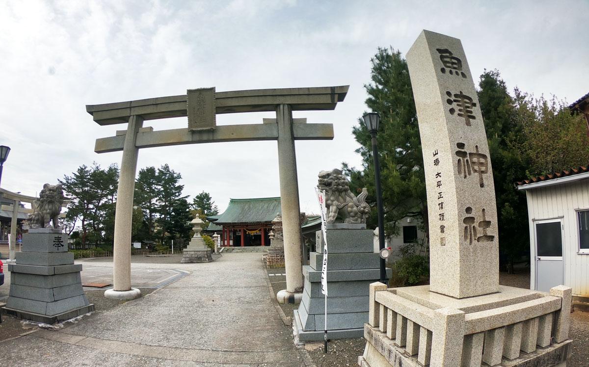 魚津市の魚津神社