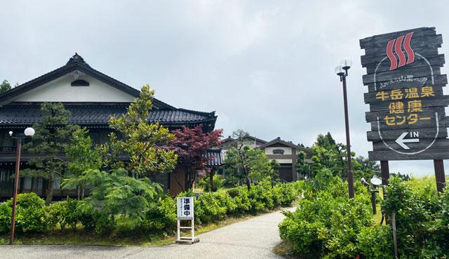 富山県富山市山田村の牛岳温泉スキー場のすぐの温泉「牛岳温泉健康センター」