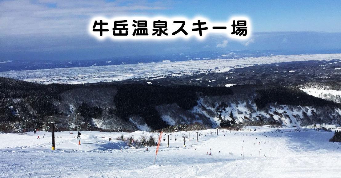 【牛岳温泉スキー場】好立地&温泉もあって最高【リフト券・ゲレンデ・アクセス】
