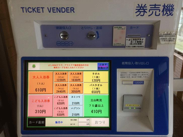 ゆーランドの券売機