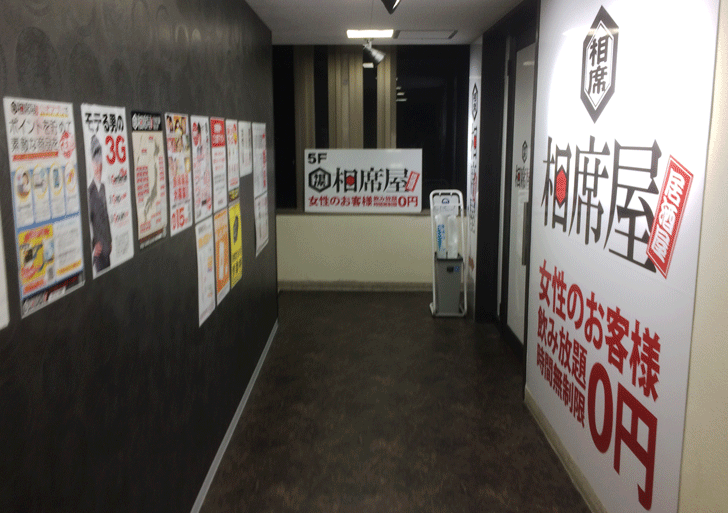 婚活応援酒場 相席屋 富山駅前店の入口