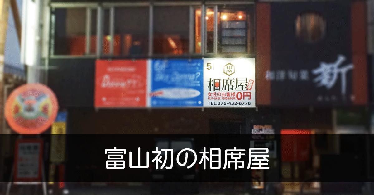 婚活応援酒場 相席屋 富山駅前店オープン