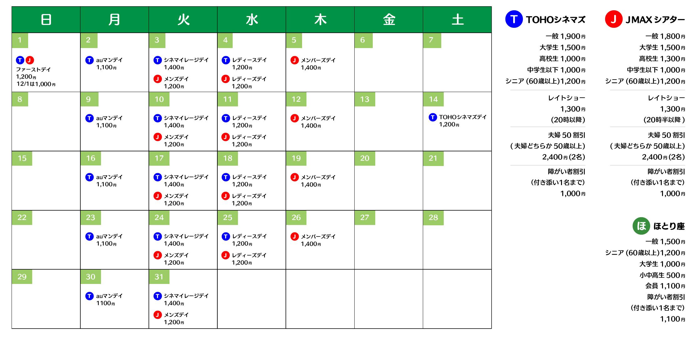 富山県の映画館の割引料金一覧カレンダー(2019年7月更新)
