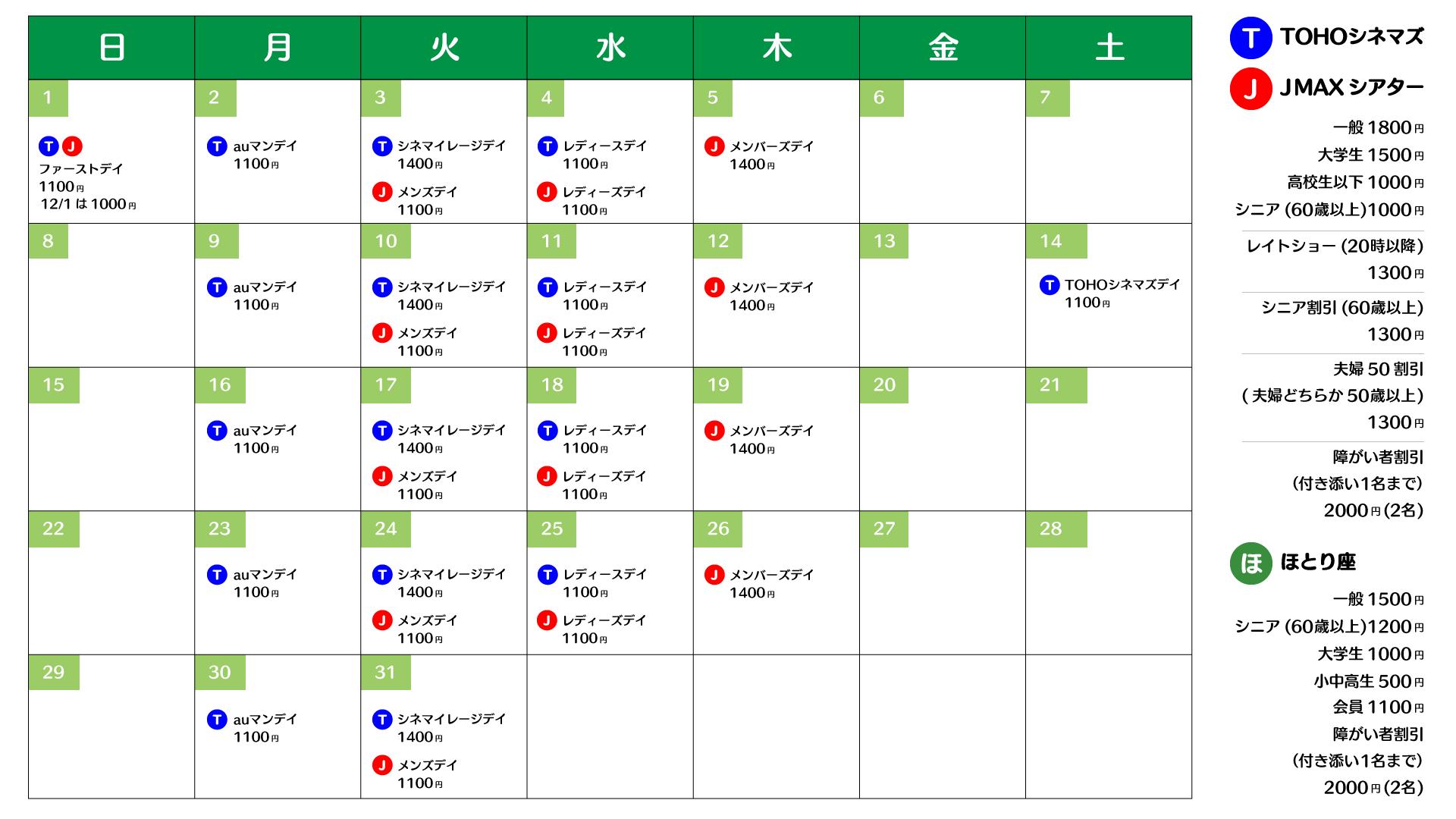 富山県の映画館の割引料金一覧カレンダー