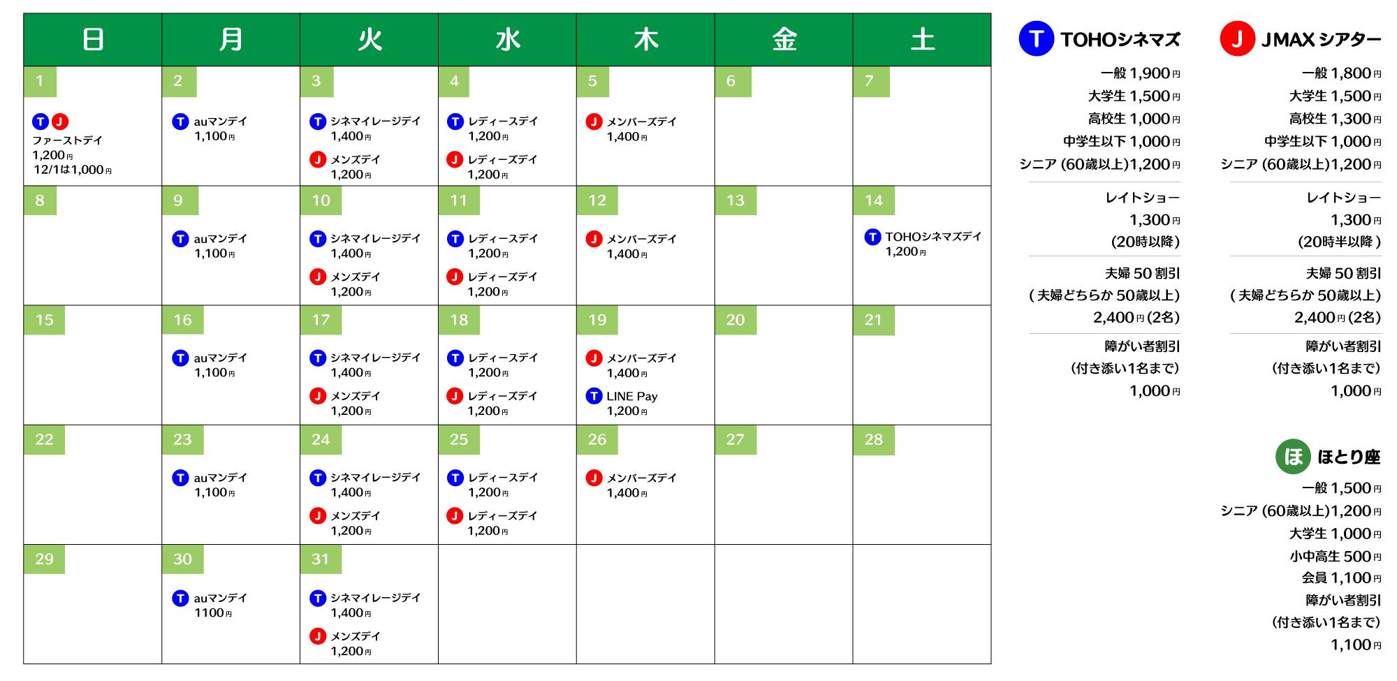 富山県の映画館の割引料金一覧カレンダー(2020年5月更新)