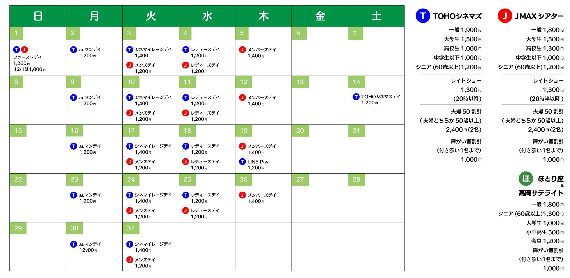 富山県の映画館の割引料金一覧カレンダー(2020年12月更新)