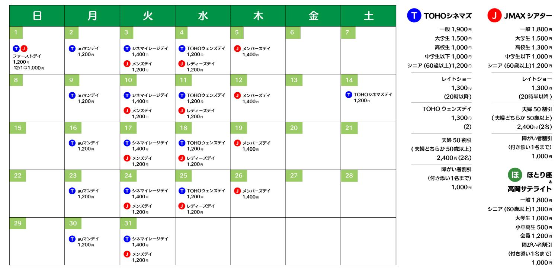 富山県の映画館の割引料金一覧カレンダー(2021年7月更新)