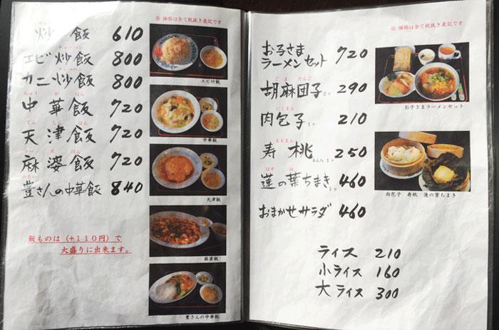中華料理青龍のメニュー3