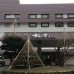 宇奈月温泉「宇奈月杉乃井ホテル」