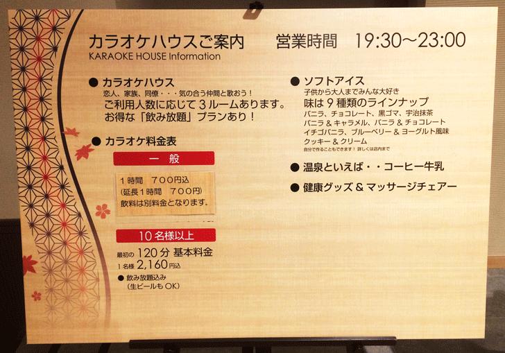 宇奈月杉乃井ホテルのカラオケ