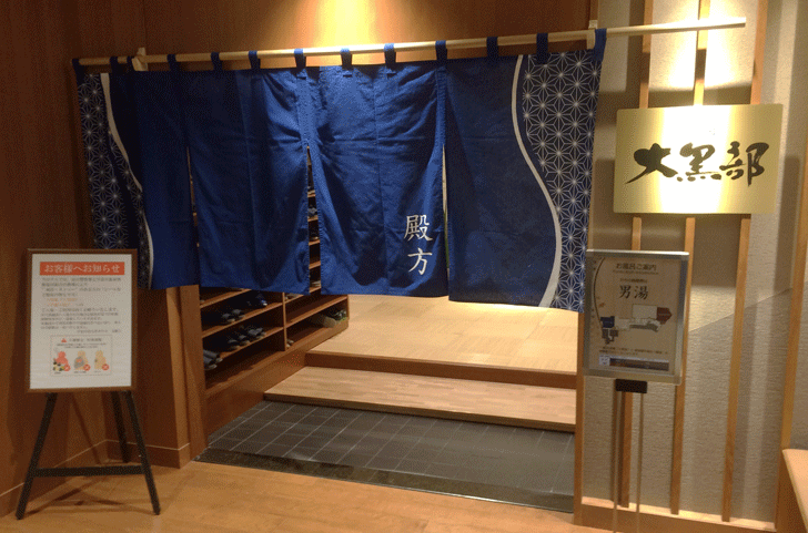宇奈月杉乃井ホテルの温泉