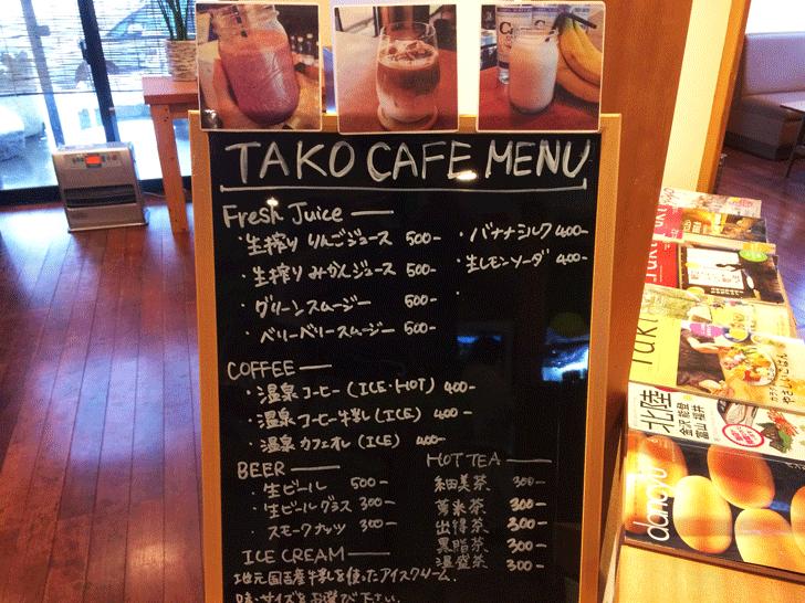 凧カフェのメニュー
