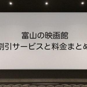 富山の映画館の料金と割引サービスまとめ