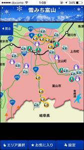雪みち富山アプリの詳細図