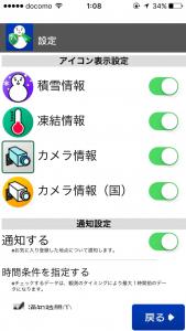 雪みち富山アプリの設定