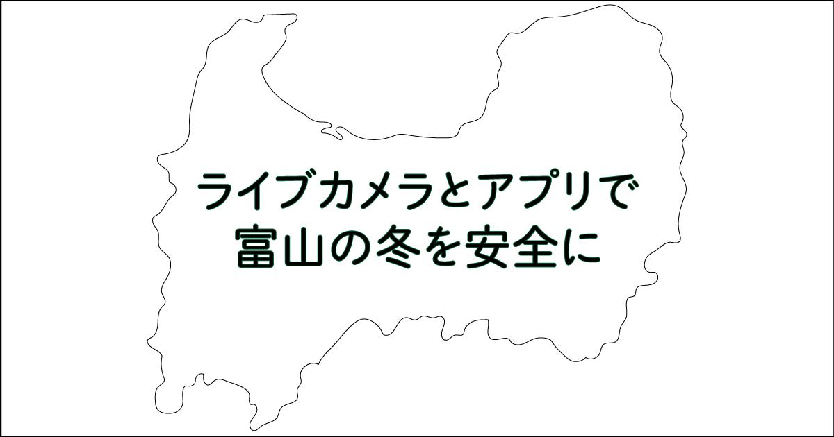 富山の冬を安全に