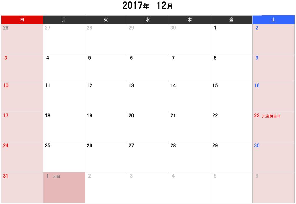 2017年12月のカレンダー