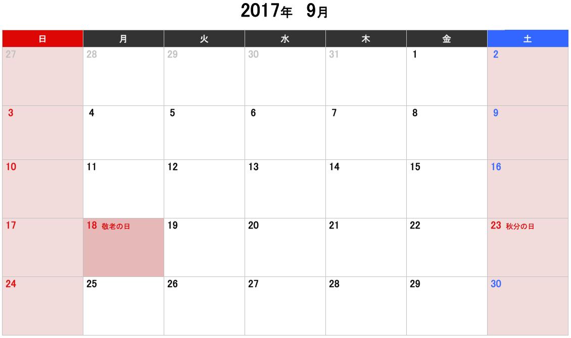 2017年9月のカレンダー