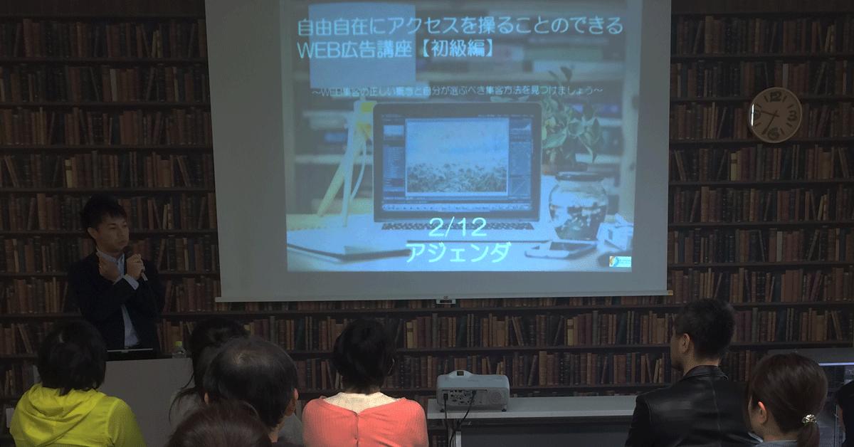 朝活@富山 WEB広告の基本