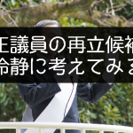 不正で辞職した富山市議会議員の再出馬
